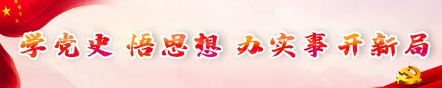 学党史封面.png
